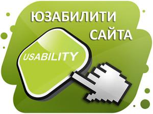 usability_2