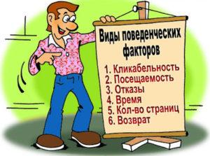 Povedencheskie_faktory_1