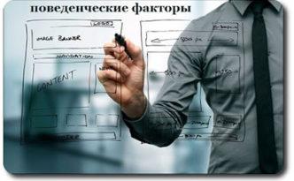 Povedencheskie_faktory_2